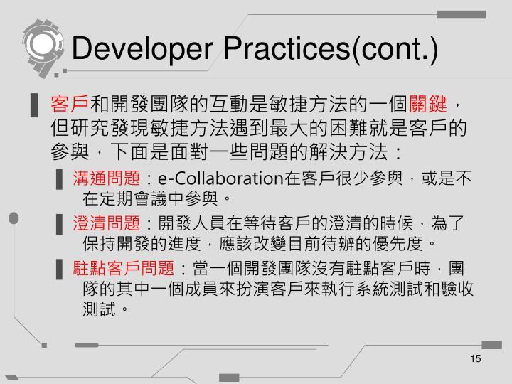 Developer Practices(cont.)