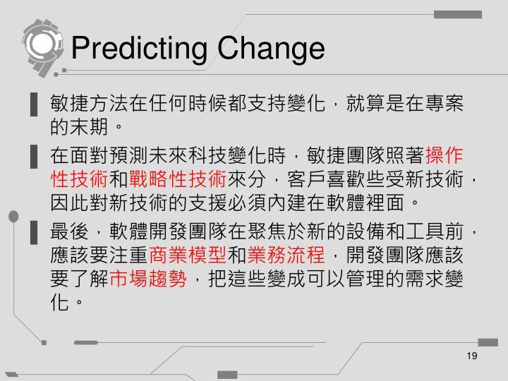 Predicting Change