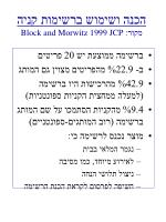 block and morwitz 1999 jcp