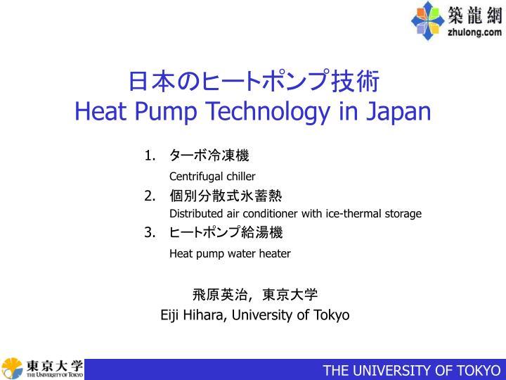 heat pump technology in japan n.