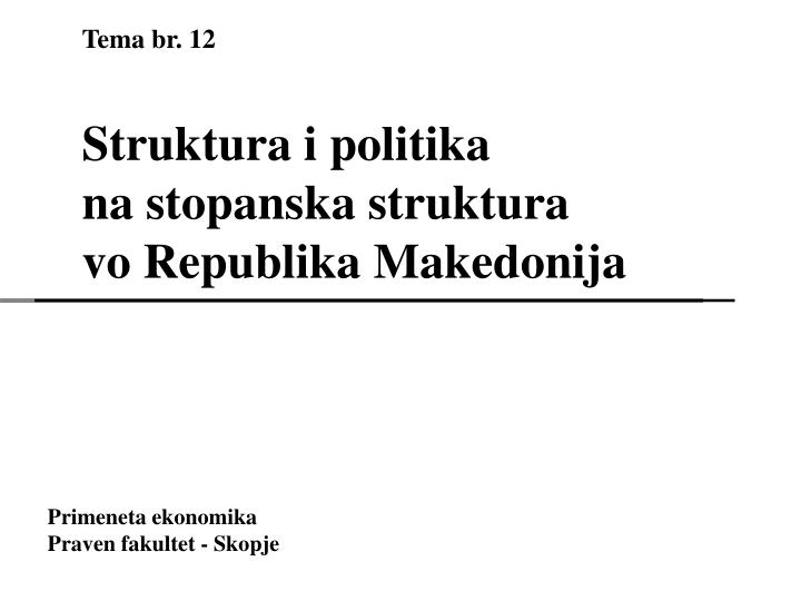 tema br 12 struktura i politika na stopanska struktura vo republika makedonija n.