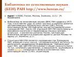 http www benran ru