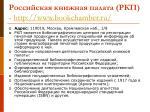 http www bookchamber ru