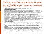 http www csa ru ban