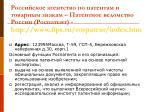 http www fips ru rospatent index htm