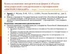 http www interstandard ru