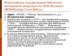http www libfl ru