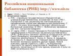 http www n l r ru