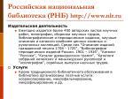 http www nlr ru