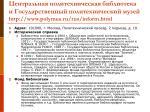 http www polymus ru rus inform html