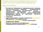 http www rosinf ru