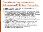 http www rsl ru