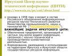 http www sia ru pr cnti about html