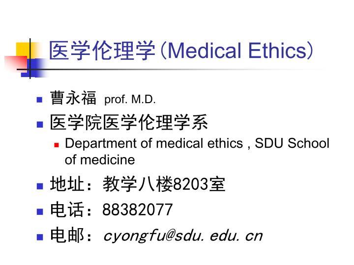 medical ethics n.