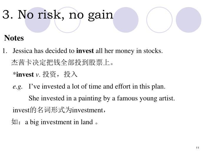 3. No risk, no gain