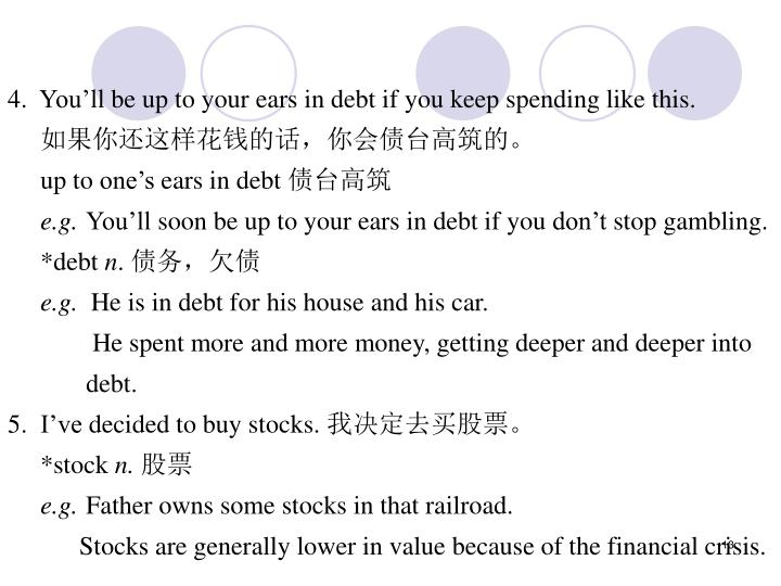 4.  You'll be up to your ears in debt if you keep spending like this.