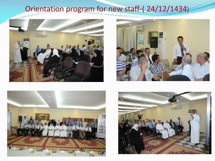 Orientation program for new staff-( 24/12/1434