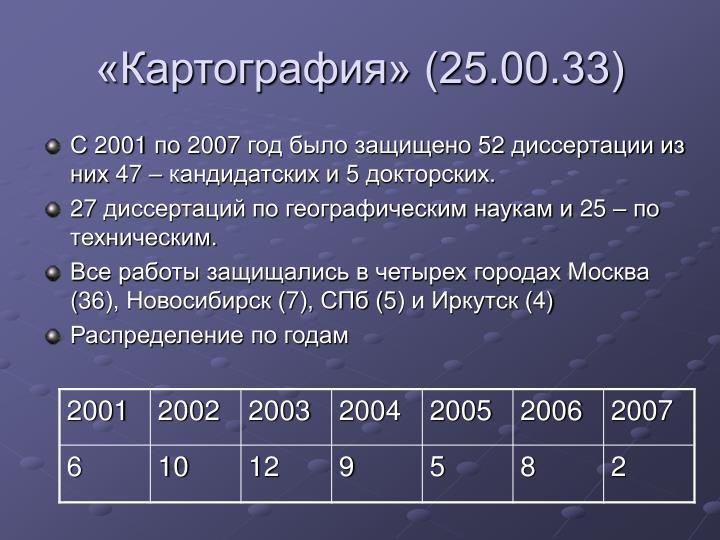 «Картография» (25.00.33)