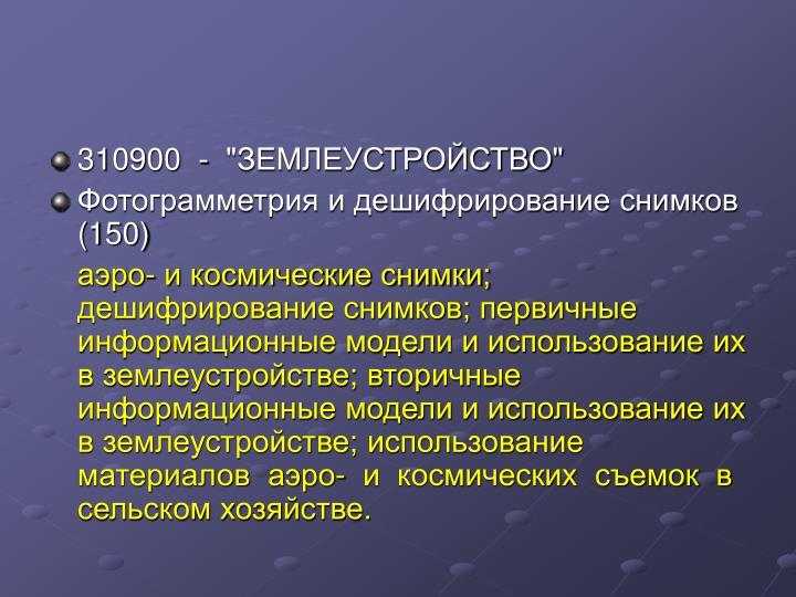 """310900  -  """"ЗЕМЛЕУСТРОЙСТВО"""""""