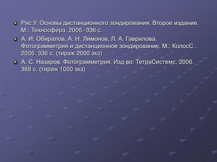 Рис.У. Основы дистанционного зондирования. Второе издание. М.: Техносфера, 2006.-336 с.