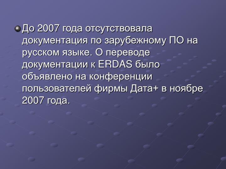 До 2007 года отсутствовала документация по зарубежному ПО на русском языке. О переводе документации к