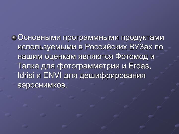 Основными программными продуктами используемыми в Российских ВУЗах по нашим оценкам