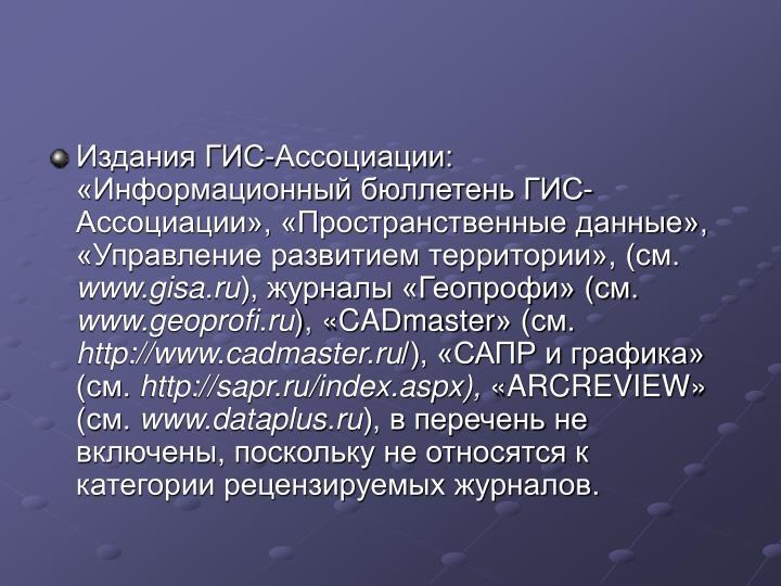 Издания ГИС-Ассоциации: «Информационный бюллетень ГИС-Ассоциации», «Пространственные данные», «Управление развитием территории», (см.