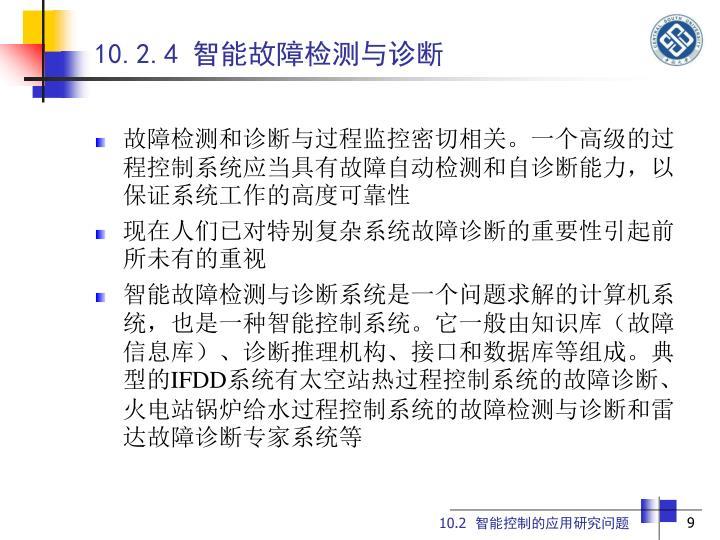 10.2.4 智能故障检测与诊断