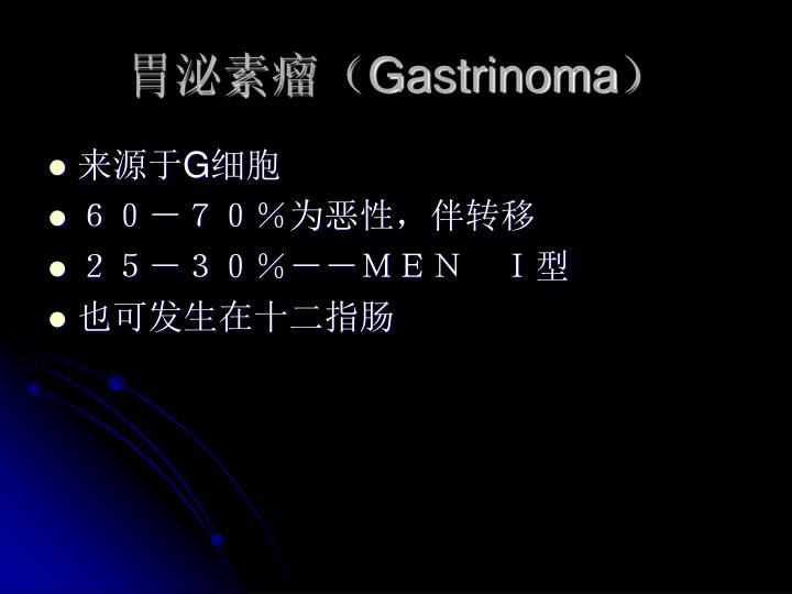 胃泌素瘤(