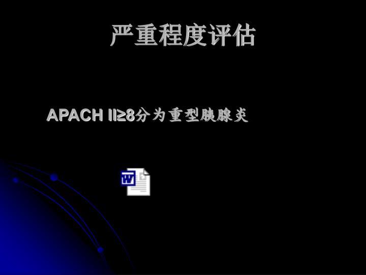 APACH II≥8
