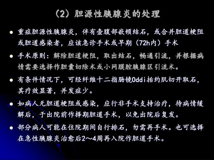 (2)胆源性胰腺炎的处理