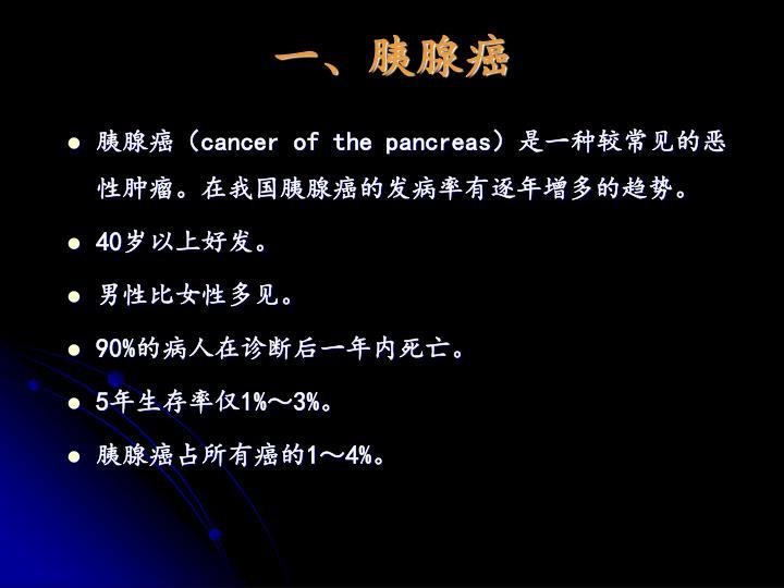 一、胰腺癌