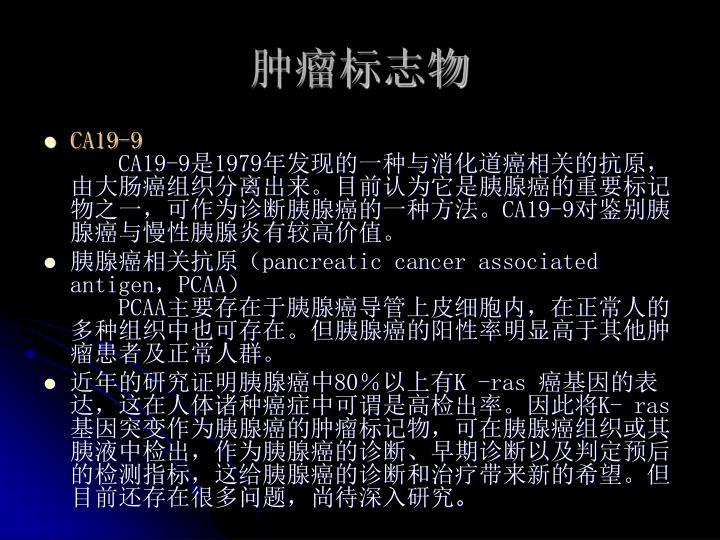 肿瘤标志物