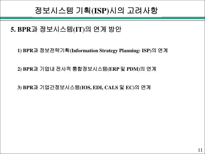 정보시스템 기획