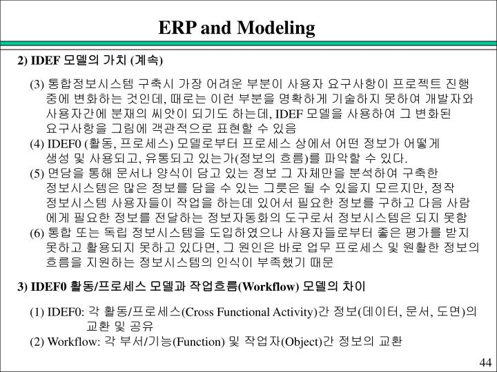 ERP and Modeling
