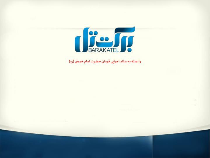 وابسته به ستاد اجرایی فرمان حضرت امام خمینی (ره)
