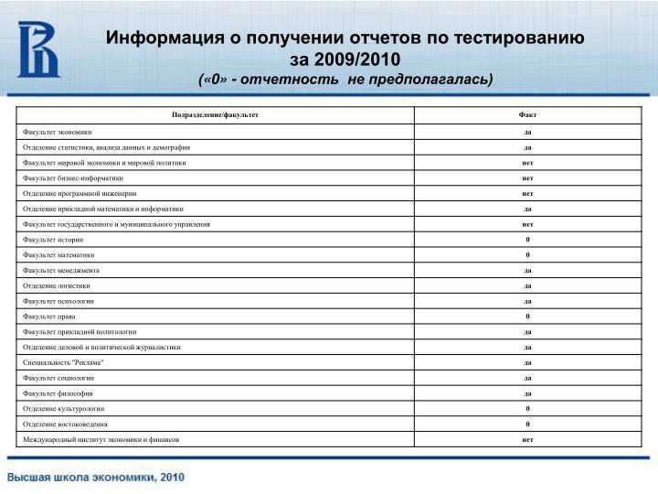 Информация о получении отчетов по тестированию