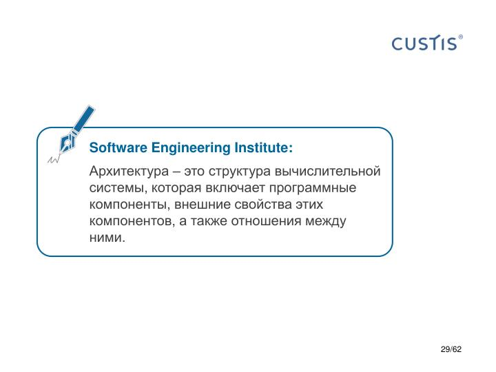 Software Engineering Institute: