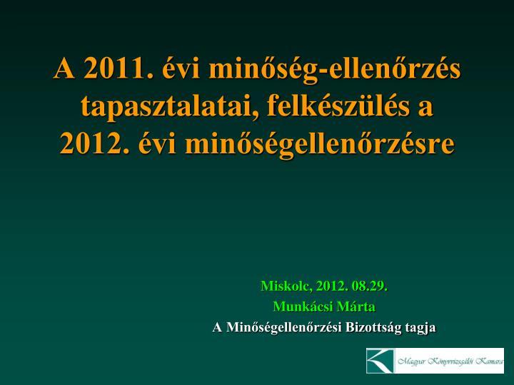 a 2011 vi min s g ellen rz s tapasztalatai felk sz l s a 2012 vi min s gellen rz sre n.