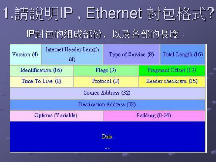 1 ip ethernet