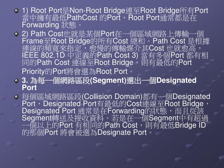 1) Root Port