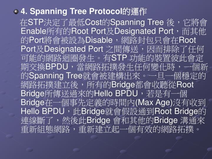 4. Spanning Tree Protocol