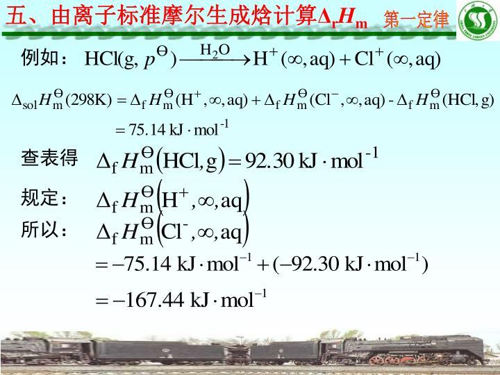 五、由离子标准摩尔生成焓计算