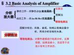 3 2 basic analysis of amplifier