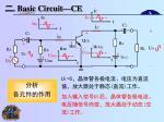 basic circuit ce