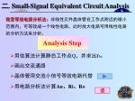 small signal equivalent circuit analysis