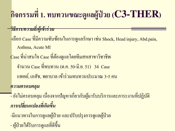 กิจกรรมที่ 1. ทบทวนขณะดูแลผู้ป่วย (