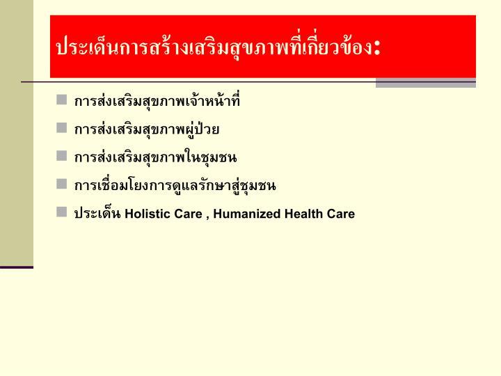 ประเด็นการสร้างเสริมสุขภาพที่เกี่ยวข้อง