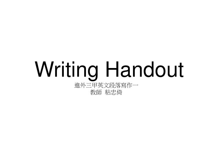 writing handout n.