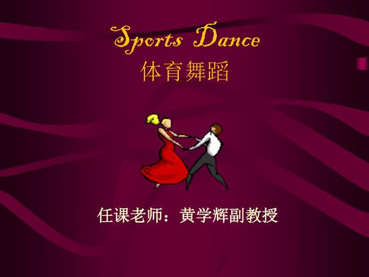 sports dance n.